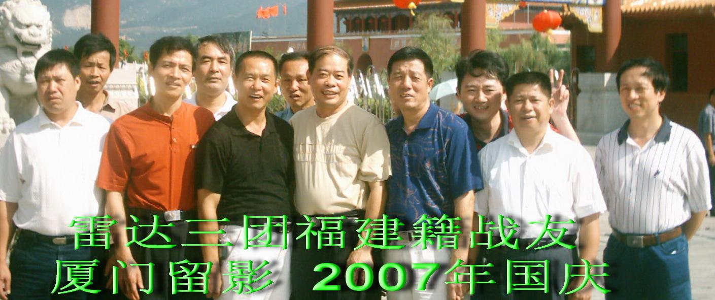 这是雷达3团邓兆贤战友的个人资料照片,也请给个说明,哪位是你,其他战友的大名,都来网站聚聚吧!