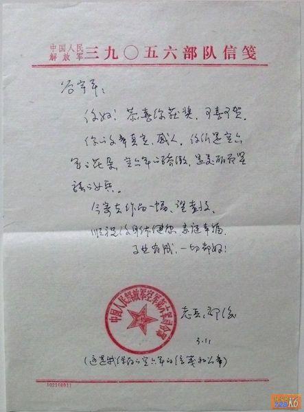 郭俊战友用珍藏的空六军文物,在三八节活动中创造出新的文物,将珍藏在世上,将永远珍藏在战友心间